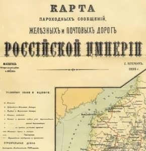 1898 Карта пароходных сообщений, железных и почтовых дорог Российской империи. Антикварный VIP подарок.