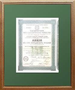 Акция Таганрогского Металлургического Общества 1913 года