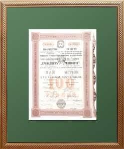 Пай в 100 рублей Товарищества «Проводник». 1913г.