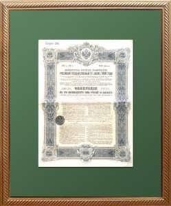 Облигация Российского Государственного 5% заема 1906 года