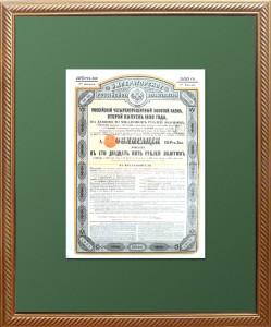 Российский 4% Золотой заем второй выпуск1890 года. Облигация в 125 рублей золотом.