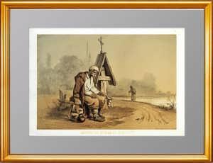 Сборщикъ на церковъ въ Малороссiи. 1862г. С рис. академика К. А. Трутовского.
