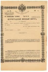 Военный проездной железнодорожный билет Петроградского военного округа. 1914г. Редкость!