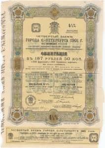 Заем Санкт-Петербурга. 1901 г. Облигация