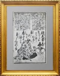 Японская графика. Янагава Сигэнобу. 初代目柳川重信 Лист N1.   1848г.