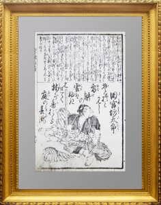 Японская графика. Янагава Сигэнобу. 初代目柳川重信 Лист N3. 1848г.