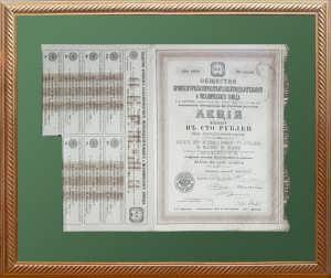Акция Брянского рельсопрокатного, железод. и механ. завода. 1913 г.