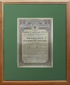 Российский 3,5% Золотой заём 1894 года. Облигация в 125 рублей золотом