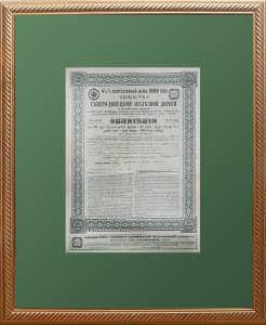 Облигация Северо-Донецкой железной дороги. 1908г. 187 руб. 50 коп. (500 франков)