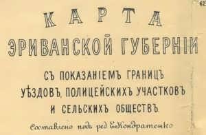Эриванская губерния.  1886г. Антикварная карта.