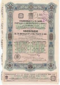 Заем Санкт-Петербурга. 1908г. Облигация в 187 рублей 50 копеек