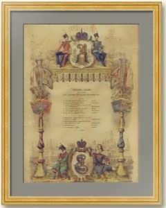 Атаманцы. 100-летие полка. Программа хора трубачей. 1875г. Шарлемань