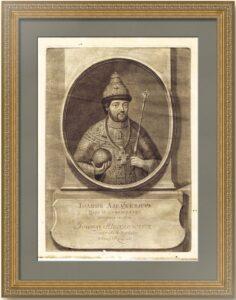 Иоанн V Алексеевич. Портрет. 1742г. Старинная гравюра - музейный экземпляр