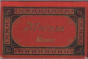 Москва. Виды достопримечательностей. 1890г. Лепорелло
