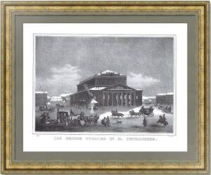 Большой театр в Петербурге. 1852г. Старинная литография - антикварный подарок